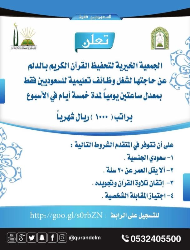 وظائف تعليمية في الجمعية الخيرية لتحفيظ القرآن الكريم - الدلم
