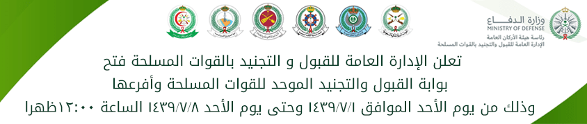وزارة الدفاع تعلن فتح التسجيل في نظام التجنيد الموحد للقوات