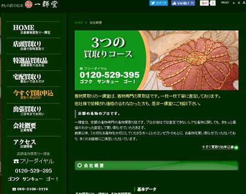 参考:https://ikkidou.com/company.html