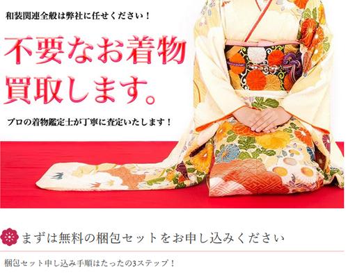 参考:http://kimono-nandemon.sakura.ne.jp/