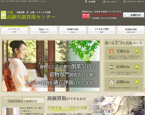 参考:https://www.gofuku-kaitori.com/