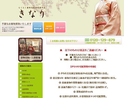 参考:http://www.kimono-kaitori.biz/