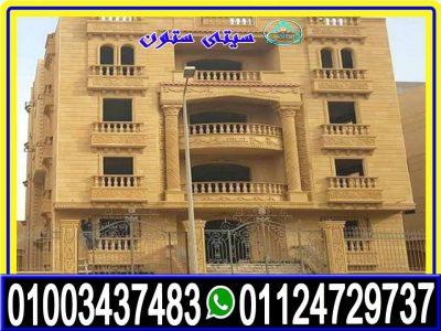 تشطيب واجهات منازل مصرية حجر