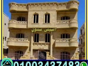 واجهات منازل حجر هاشمى مصر لتشطيب الواجهات 01124729737