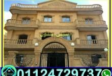 صورة ديكور واجهات فلل حجر هاشمى مودرن طبيعى 01003437483