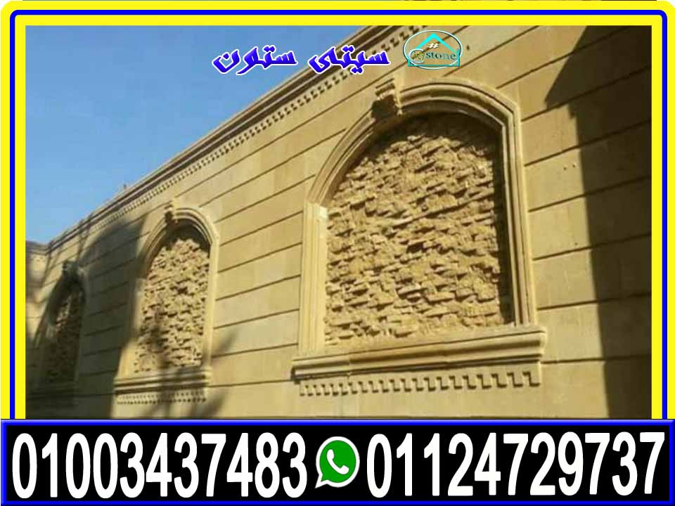 ديكورات اسوار حجر هاشمى