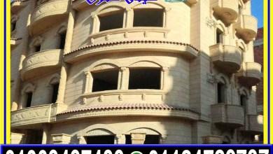 صورة واجهات فلل حجر هاشمى كريمي أفضل حجر واجهات 01124729737