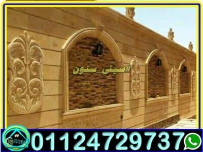 ديكورات اسوار منازل مودرن حجر