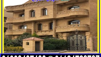 صورة تشطيب واجهات منازل باقل سعر حجر طبيعى وافخم ديكورات
