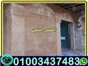 سعر حجر واجهات منازل انواعه واشكاله وديكوراته 01124729737