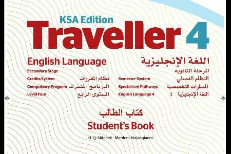 اختبار Traveller 4 مقررات 1441 موقع واجباتي