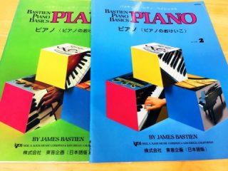 ピアノ教本