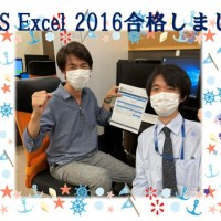 MOS Excel合格者