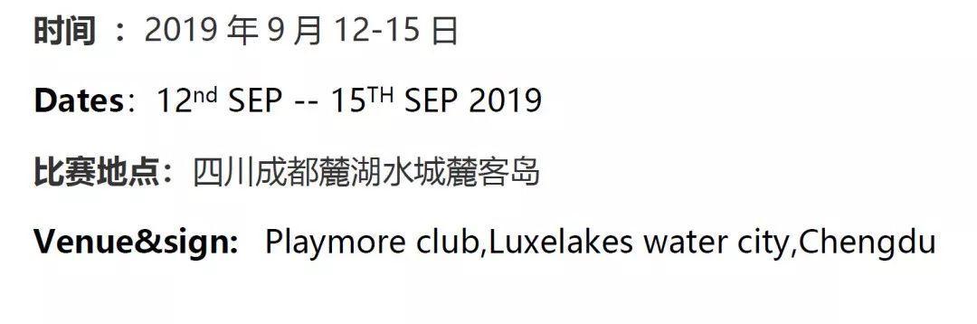 报名招募 | 2019 IWWF Wakefest Chengdu
