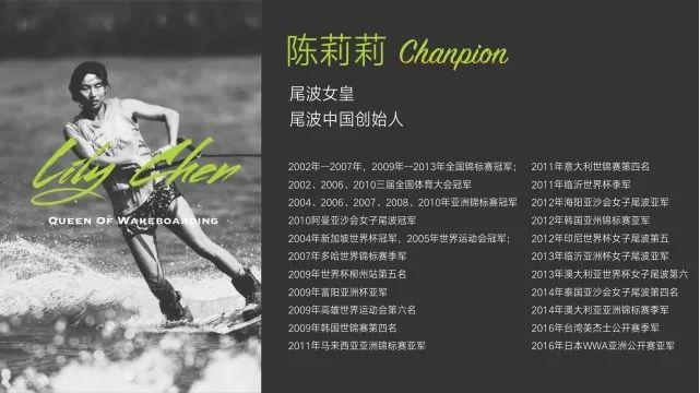 招募   2020世界冠军尾波训练营(威海站)报名开启