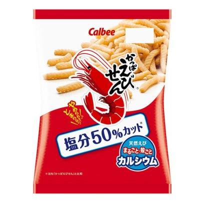 Calbee-Shrimp-50-Percent-Less-Salt-Snack-4901330195915