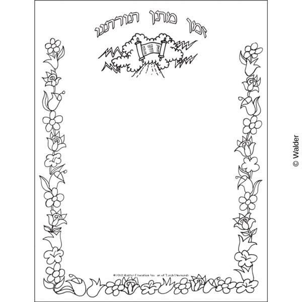 Zman Matan Torahseinu Flowers and Torah Border Unlined
