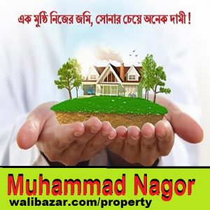 Land for sale at Muhammad Nagor by installment 5000 tk monthly Dhaka.