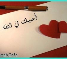 proposal nikah akhwat