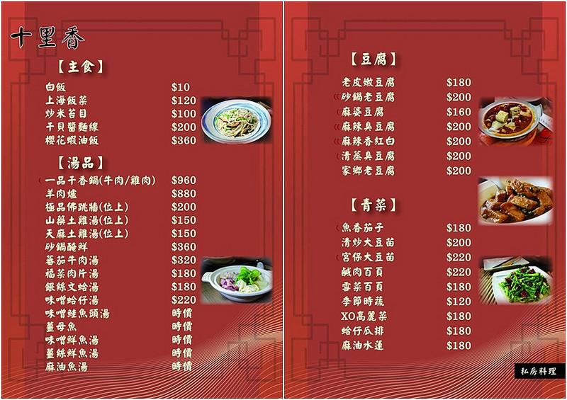 【美食】桃園市。桃園區《十里香私房料理》四川菜 x 上海菜 適合家庭朋友聚餐的中式料理餐廳推薦 (可單點 ...