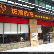 斑鳩的窩 – 旅遊美食情報 ┃TaipeiWalker.JapanWalker.WalkerLand