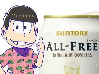 Suntory All-Free