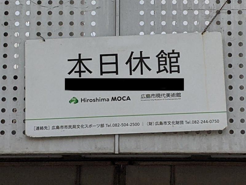 Sign with Japanese Kanji