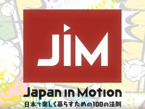 Japan in Motion Logo