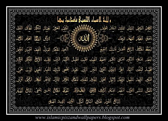 Islamic Wallpaper With Quotes In English Download Allah Ka 99 Name Wallpaper Gallery