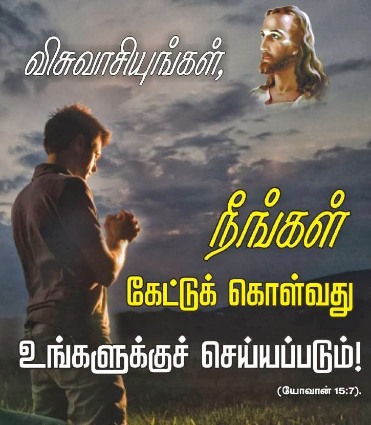 Tamil Bible Verses Wallpapers Hd Download Bible Words In Tamil Hd Wallpapers Gallery