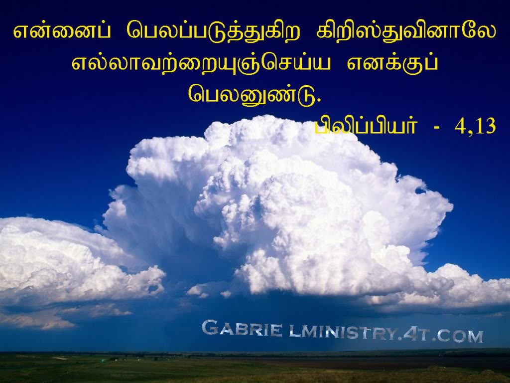 Bible Quotes In Tamil Wallpaper Download Bible Words Wallpapers In Tamil Gallery