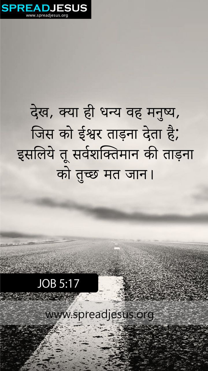 Bible Quotes Wallpaper Hd Download Hindi Bible Words Wallpapers Gallery
