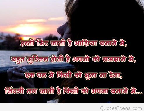 Indian Flag Wallpaper With Quotes In Hindi Download Hindi Sad Shayari Wallpaper Gallery