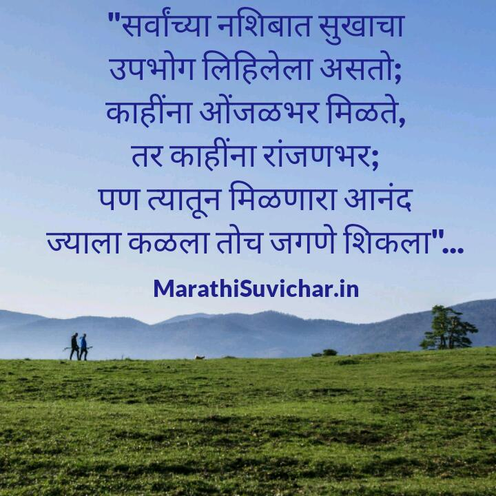 Rain Wallpaper With Quotes In Marathi Download Marathi Wallpaper With Quotes Gallery