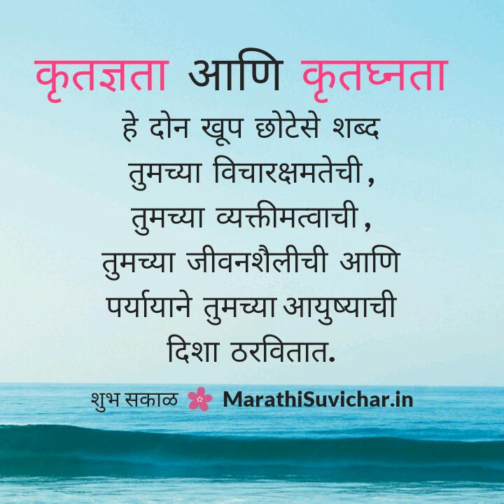 Good Morning Wallpaper With Marathi Quotes Download Marathi Wallpaper With Quotes Gallery