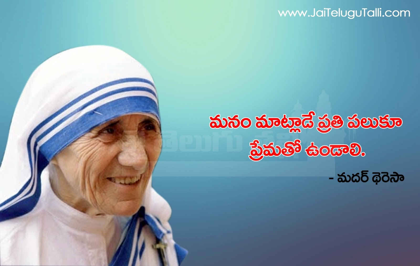 Telugu Bible Quotes Hd Wallpapers Download Mother Teresa Wallpaper Gallery