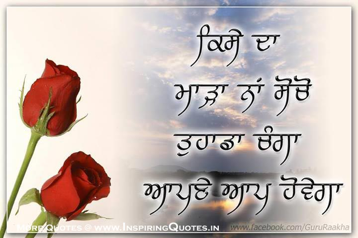 Sikh Wallpapers Hd For Iphone 5 Download Punjabi Words Wallpaper Gallery