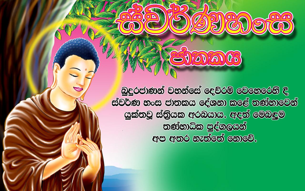 Sad Wallpaper Hd With Quotes In Hindi Download Sinhala Bible Words Wallpaper Gallery