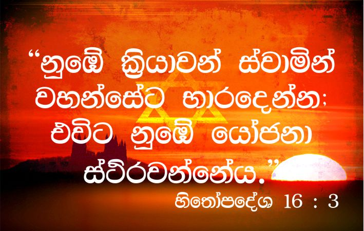 Dynamic Anime Wallpaper Download Sinhala Bible Words Wallpaper Gallery