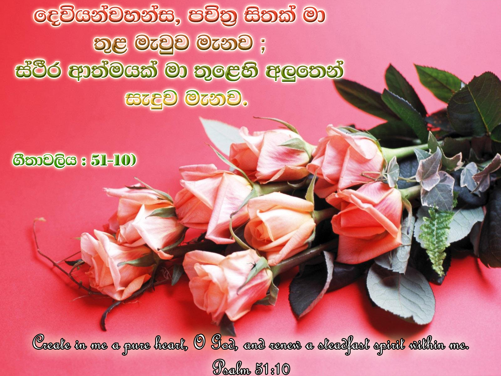 Fall Out 4 Hd Wallpapers Download Sinhala Bible Words Wallpaper Gallery