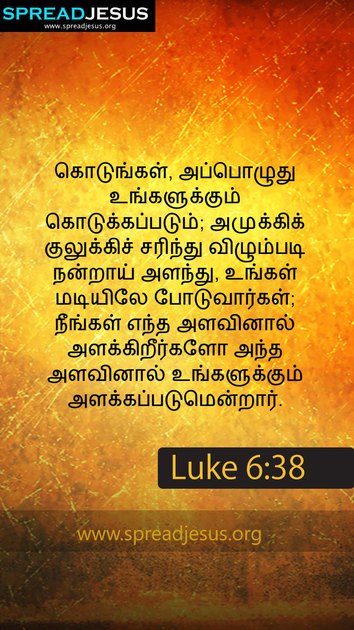 Cute Wallpapers With Quotes For Facebook Download Tamil Bible Words Wallpaper Gallery