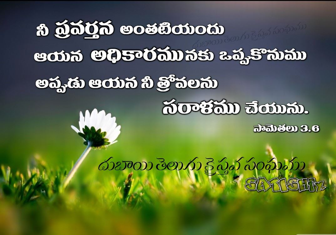 Telugu Bible Quotes Hd Wallpapers Download Telugu Bible Wallpapers With Words Download Gallery