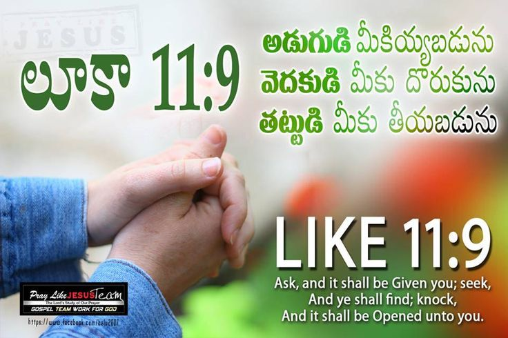 Telugu Bible Quotes Hd Wallpapers Download Telugu Bible Words Wallpapers Gallery