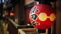 Japanese lantern lamp light asian oriental bokeh g ...