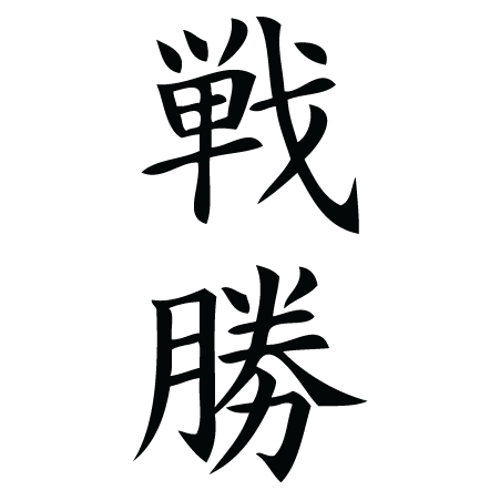 Victory Chinese Symbol Wall Quotes™ Wall Art Decal