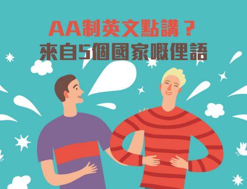 7個香港潮語俚語嘅英文講法 | Wall Street English