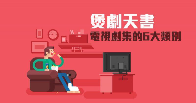 煲劇天書:電視劇集的6大類別 | Wall Street English