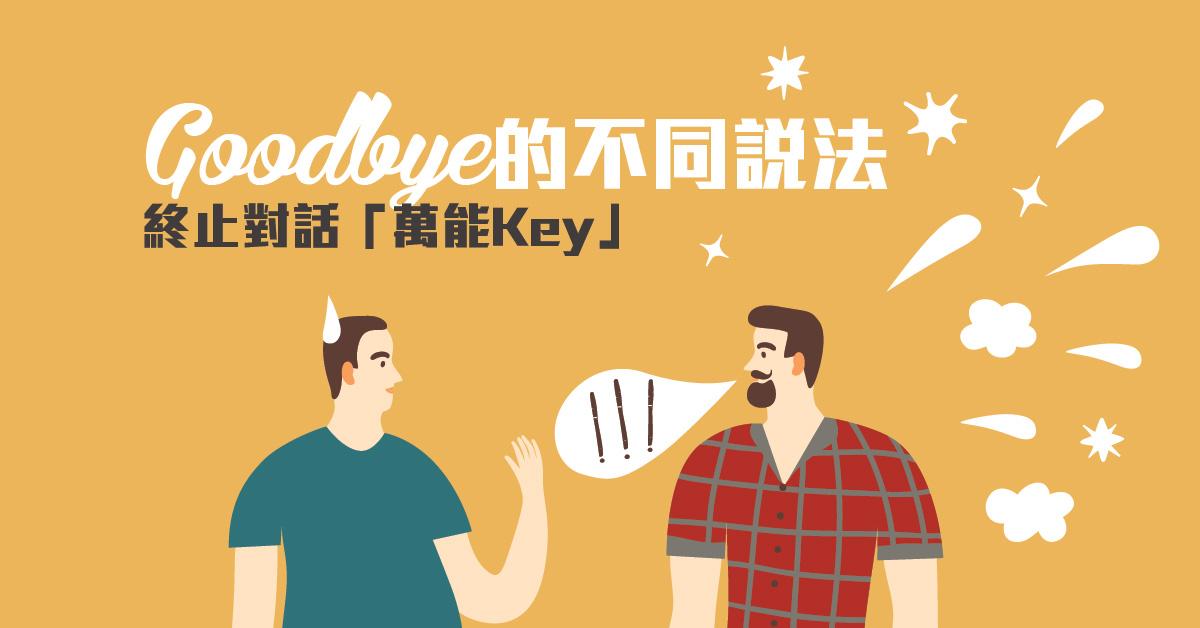 Goodbye的不同說法-終止對話「萬能Key」 | Wall Street English