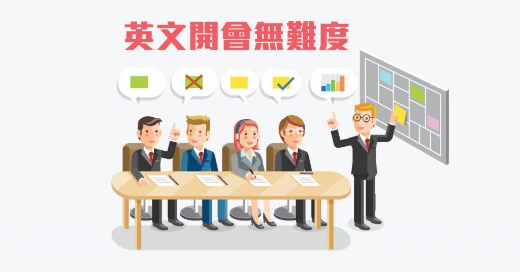 英文開會無難度   Wall Street English