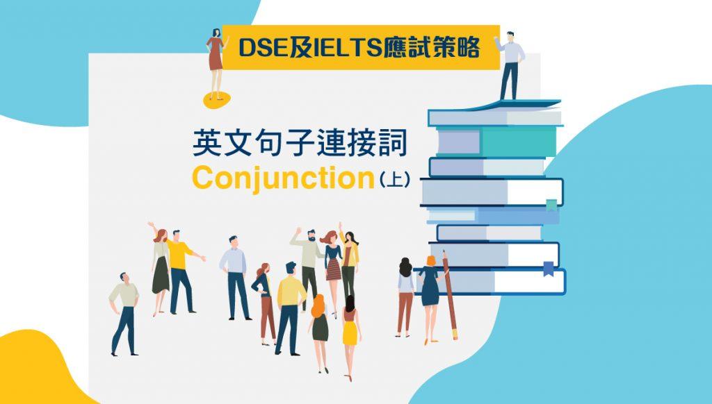 DSE及IELTS應試策略:英文句子連接詞Conjunction! (上)   Wall Street English